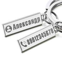 Porte-clés avec numéro