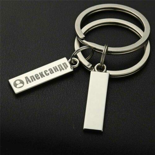 Porte-clés avec nom